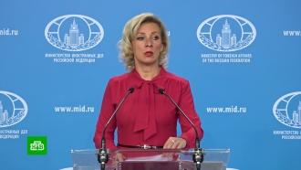 Захарова назвала «глупостью» заявления США об атаке на Калининград