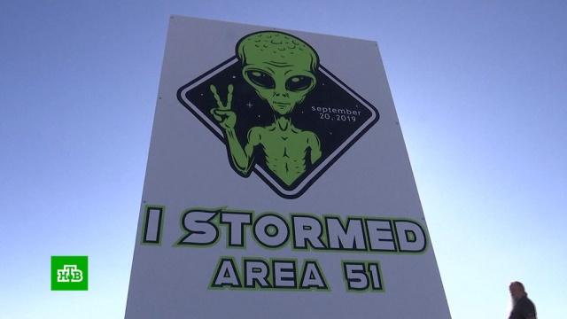 На защиту «Зоны 51» от штурма бросили военных иполицию.Интернет, НЛО и инопланетяне, США.НТВ.Ru: новости, видео, программы телеканала НТВ