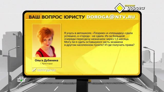 «Юридический салон», 21сентября.Главная дорога. Юридический салон, автомобили.НТВ.Ru: новости, видео, программы телеканала НТВ