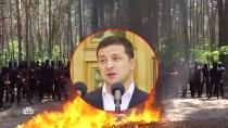 Политика фашитизации: как Зеленский стал заложником националистов