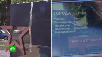 Ошибки на памятнике <nobr>городам-героям</nobr> вТуапсе возмутили общественность