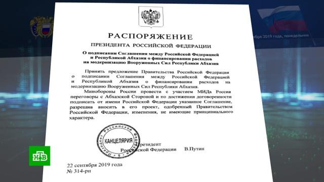 Путин поручил подписать соглашение офинансировании модернизации армии Абхазии.Абхазия, МИД РФ, Минобороны РФ, Путин.НТВ.Ru: новости, видео, программы телеканала НТВ