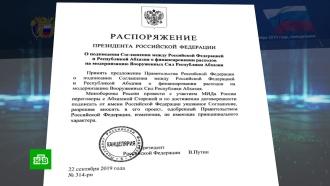 Путин поручил подписать соглашение офинансировании модернизации армии Абхазии