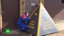 Самарские «пирамиды позора» оснастили громкоговорителями