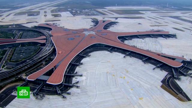 В Пекине открыли крупнейший в мире аэропорт.Китай, Пекин, аэропорты, деловые новости.НТВ.Ru: новости, видео, программы телеканала НТВ