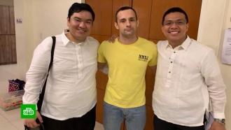 Использовали как «слепого мула»: россиянин избежал смерти в филиппинской тюрьме