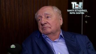Последняя съемка Марка Захарова на НТВ
