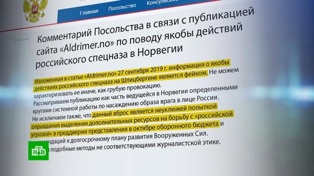 «Оккупированные»: кому выгоден фейк ороссийском спецназе вНорвегии.МИД РФ, Норвегия, СМИ, дипломатия, курьезы.НТВ.Ru: новости, видео, программы телеканала НТВ