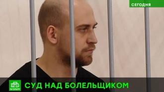 Фанат «Зенита» лишился свободы за драку с ОМОНом