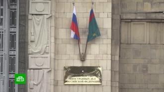 МИД РФ выразил недоумение новыми санкциями США