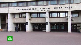 Почему врачи онкоцентра Блохина написали заявление об уходе