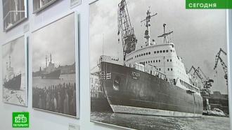 В Петербурге открылась выставка к юбилею ледокола «Ленин»