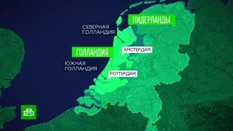 Нидерланды перестанут быть Голландией