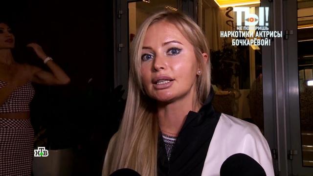 «У нее ломка»: Дана Борисова дала совет Бочкарёвой.знаменитости, кино, наркотики и наркомания, скандалы, телевидение, шоу-бизнес, эксклюзив.НТВ.Ru: новости, видео, программы телеканала НТВ