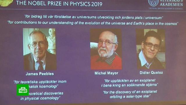 Названы лауреаты Нобелевской премии по физике.Великобритания, Нобелевская премия, США, Стокгольм, медицина, наука и открытия.НТВ.Ru: новости, видео, программы телеканала НТВ