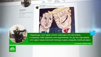 Джим Керри опубликовал карикатуру на Трампа и Зеленского в стиле «Крестного отца»