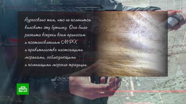 В Бразилии нашли бутылку с посланием от пьяных советских моряков.Бразилия, история, пляжи.НТВ.Ru: новости, видео, программы телеканала НТВ
