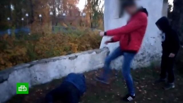 Зверски избившие сверстника подростки остались безнаказанными.Нижегородская область, дети и подростки, драки и избиения, соцсети.НТВ.Ru: новости, видео, программы телеканала НТВ
