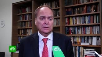 Посол России вСША встретился сбудущими американскими дипломатами