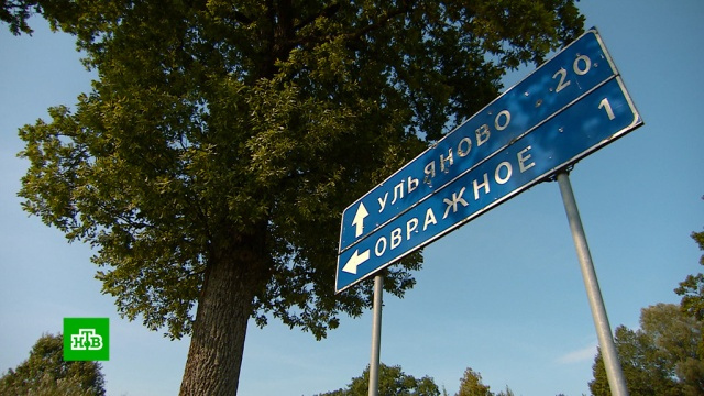 Название поселка в Калининградской области изменили при помощи окончания.Калининградская область, география и топонимика.НТВ.Ru: новости, видео, программы телеканала НТВ