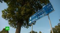Название поселка в Калининградской области изменили при помощи окончания
