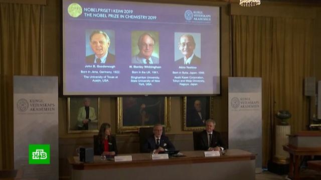 Нобелевская премия по химии присуждена за разработку литий-ионных батарей.Нобелевская премия, Швеция, наука и открытия, химия.НТВ.Ru: новости, видео, программы телеканала НТВ