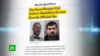 NYT нашла вРоссии дестабилизирующий Европу тайный отряд ГРУ
