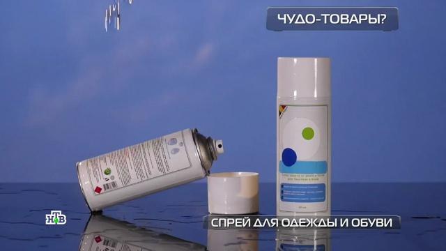 Водоотталкивающий спрей: способенли он защитить одежду иобувь от слякоти.изобретения, одежда, технологии.НТВ.Ru: новости, видео, программы телеканала НТВ