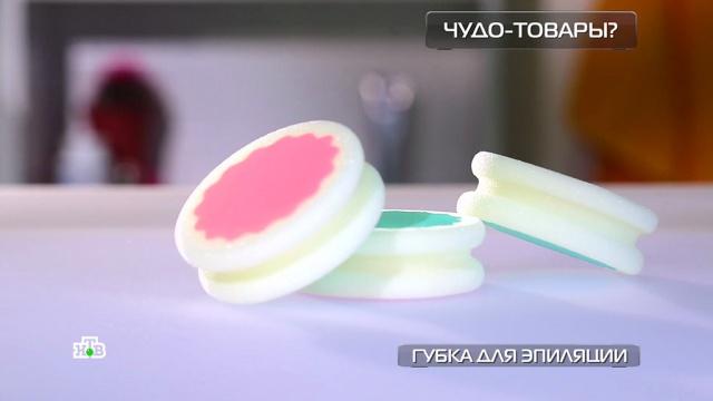 Губка для эпиляции: работаетли метод трения.изобретения, технологии.НТВ.Ru: новости, видео, программы телеканала НТВ