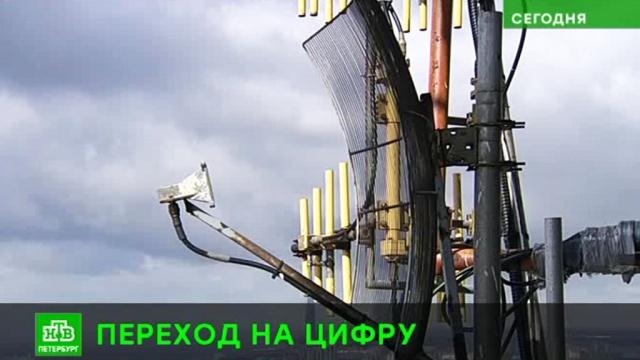 Эра цифрового ТВ в Петербурге наступит 14 октября.Санкт-Петербург, телевидение, технологии.НТВ.Ru: новости, видео, программы телеканала НТВ