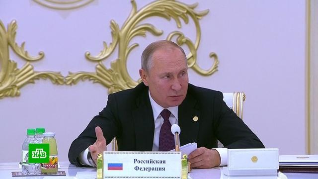 Путин поднял вопрос осоздании единого финансового рынка СНГ.Путин, СНГ, Туркмения, экономика и бизнес.НТВ.Ru: новости, видео, программы телеканала НТВ