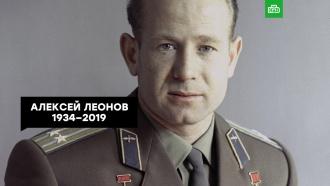 Памяти космонавта Алексея Леонова