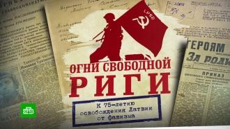 Минобороны рассекретило документы к 75-летию освобождения Риги
