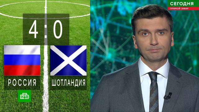 Сборной России до Евро-2020 остался один шаг.спорт, футбол.НТВ.Ru: новости, видео, программы телеканала НТВ