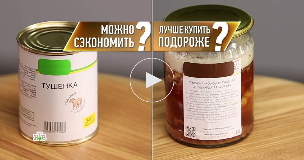 Походный деликатес: как выбирать тушенку ииз чего ее делают разные производители