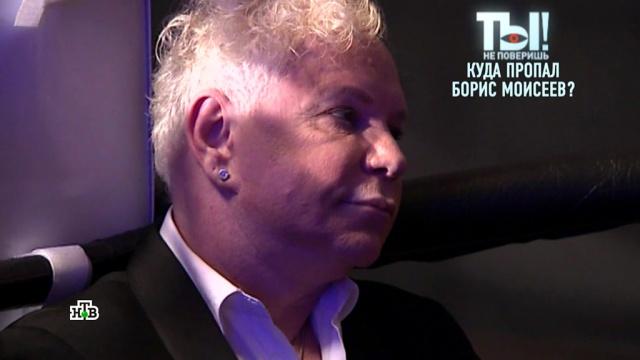 Борис Моисеев перестал выходить из дома.Моисеев Борис, знаменитости, шоу-бизнес.НТВ.Ru: новости, видео, программы телеканала НТВ