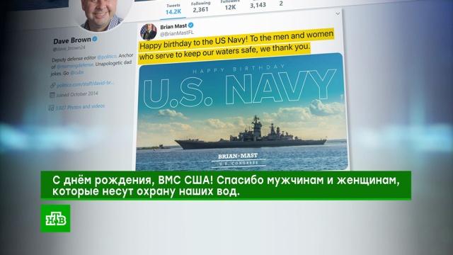 Конгрессмен поздравил флот США картинкой с российским крейсером.США, армии мира, корабли и суда, курьезы.НТВ.Ru: новости, видео, программы телеканала НТВ