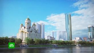 В Екатеринбурге озвучили первые итоги опроса по строительству храма