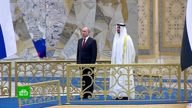 Путин прибыл в Объединённые Арабские Эмираты.ОАЭ, Путин, визиты.НТВ.Ru: новости, видео, программы телеканала НТВ