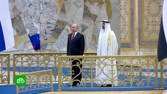 Путин прибыл в Объединённые Арабские Эмираты