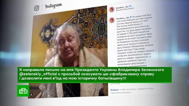 Королёва потребовала от Зеленского отменить «позорный» приговор суда.Королёва, Украина, знаменитости, шоу-бизнес.НТВ.Ru: новости, видео, программы телеканала НТВ