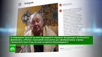 Королёва потребовала от Зеленского отменить «позорный» приговор суда