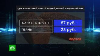 Эксперты сравнили цены на хлеб в российских городах