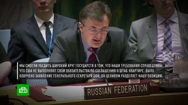 Генсек ООН поддержал Россию ввизовом скандале сСША.ООН, США, визы, дипломатия.НТВ.Ru: новости, видео, программы телеканала НТВ