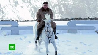 Ким Чен Ын на белом коне покорил священную гору