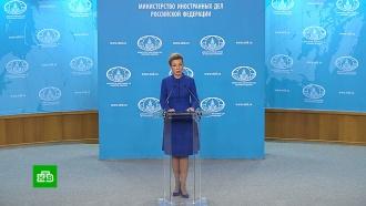 Захарова: американские дипломаты вСеверодвинске пренебрегли правилами