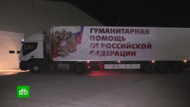 Из России в Донбасс выехала колонна с гуманитарной помощью.ДНР, ЛНР, МЧС, Украина, гуманитарная помощь.НТВ.Ru: новости, видео, программы телеканала НТВ