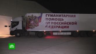 Из России в Донбасс выехала колонна с гуманитарной помощью