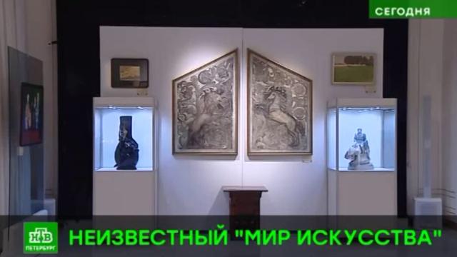 Коллекционеры привезли в Петербург неизвестный «Мир искусства».Санкт-Петербург, выставки и музеи, живопись и художники.НТВ.Ru: новости, видео, программы телеканала НТВ