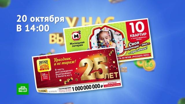 «Русское лото» разыграет в эфире НТВ миллиард рублей.игры и игрушки, лотереи.НТВ.Ru: новости, видео, программы телеканала НТВ